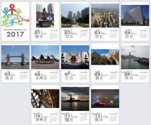 Kalender verkoop 2017